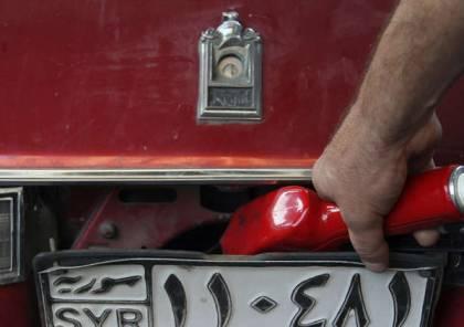دمشق تكشف السبب الحقيقي لأزمة البنزين
