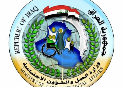 وزارة العمل : رابط التقديم على قروض العاطلين عن العمل 2020 في العراق