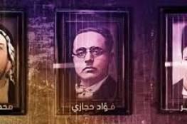 91 عاما على إعدام شهداء ثورة البراق محمد جمجوم وفؤاد حجازي وعطا الزير