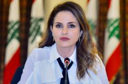 شاهد.. وزيرة الإعلام اللبنانيّة تقدّم استقالتها