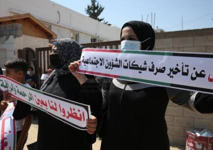"""وقفة بغزة احتجاجًا على تأخير السلطة صرف مخصصات """"الشؤون الاجتماعية"""""""