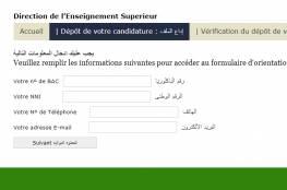رابط تعبئة وإيداع استمارة التوجيه لطلاب البكالوريا 2020 في موريتانيا