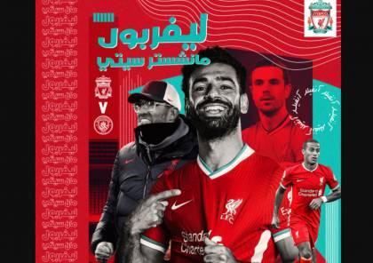 ترتيب هدافي الدوري الإنجليزي الممتاز 2021 مركز محمد صلاح