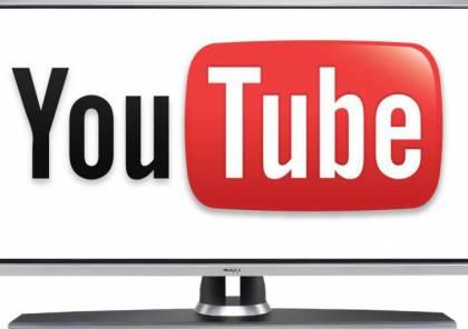 "تعرف على تلفزيون ""يوتيوب"".. جديد ""غوغل"""