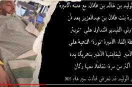 السعودية .. فيديو الأمير النائم يحرك يده لأول مرة