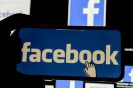"""إعلام أمريكي: موظفون في """"فيسبوك"""" عاجزون عن دخول مكاتبهم"""
