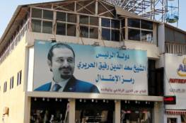 اختطاف مواطن سعودي في لبنان ..