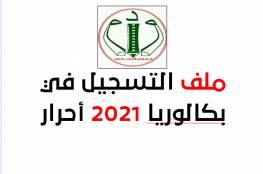 الجزائر .. رابط تسجيل البكالوريا 2021 تسجيلات الأحرار والنظاميين