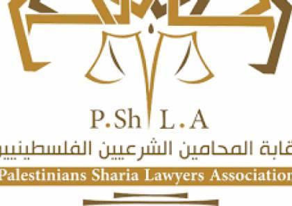 نقابة المحامين الشرعيين بغزة: بدء العمل في قسم التصديقات والعقود
