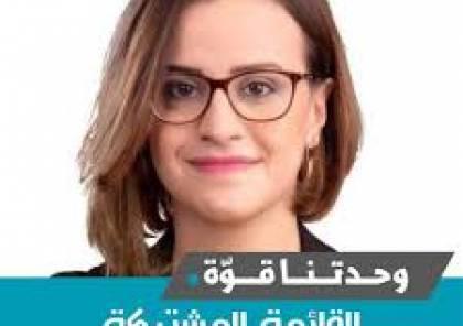 """أحزاب إسرائيلية ستقدم طلبا لاستبعاد مرشحة من القائمة """"المشتركة"""""""