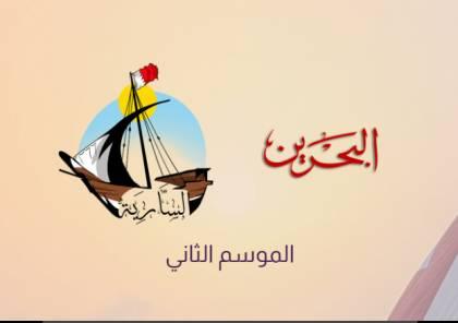 رابط الاشتراك في برنامج السارية الجزء الثاني 2021 عبر قناة البحرين الأولى وأسماء الفائزين .. موعد العرض