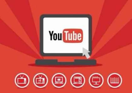 مواقع قد لا تعرفها لتصفح يوتيوب بطريقة مبتكرة