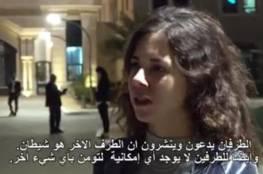 بالفيديو : اسرائيليون يتحدثون من رام الله