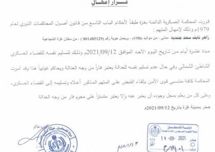 """المحكمة العسكرية تمهل المتهم """"جندية"""" عشرة أيام لتسليم نفسه"""