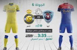 ملخص أهداف مباراة النصر وأبها في الدوري السعودي 2020