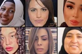 من بين 55.. 8 سيدات قتلن خلال 3 أشهر بالداخل الفلسطيني المحتل