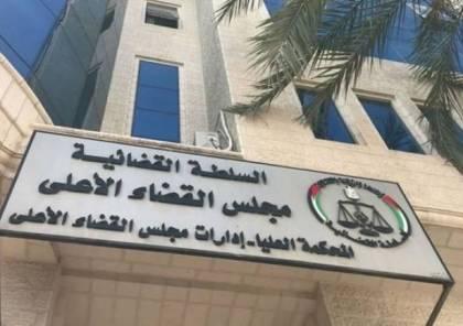 رام الله: مجلس القضاء الأعلى يوضح ألية العمل خلال الأيام القادمة
