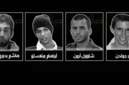 صحيفة عبرية: إسرائيل ستفرج عن أسرى مقابل معلومات عن مفقوديها في غزة