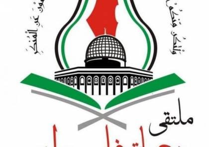 ملتقى دعاة فلسطين ينشر أرقام هواتف للاستفسار حول أحكام الصيام