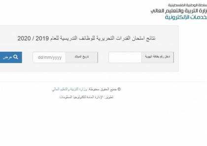 مرفق الرابط.. نتائج امتحان توظيف المعلمين 2019 في غزة