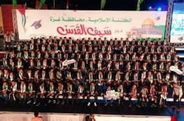 """الكتلة الإسلامية تختتم مهرجانات """"سيف القدس"""" في قطاع غزة"""