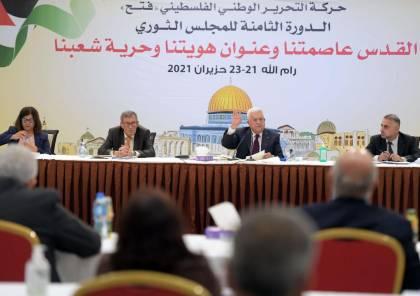 المجلس الثوري لحركة فتح يختتم أعماله وهذا ما أكد عليه ..