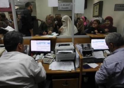 مالية غزة: صرف رواتب بدل المياومة اليوم الاثنين