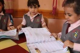 تنويه هام لرياض الأطفال في غزة