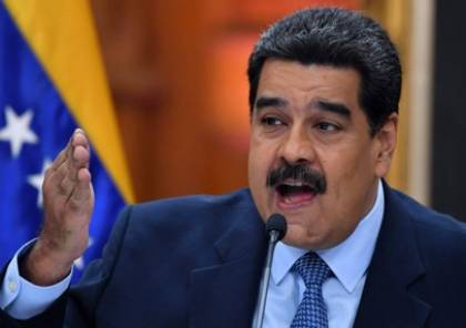 الرئيس الفنزويلي يؤكد موقف بلاده الثابت في دعم القضية الفلسطينية