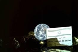 المركبة الفضائية الإسرائيلية تشرع بأول دورة لها حول مدار القمر