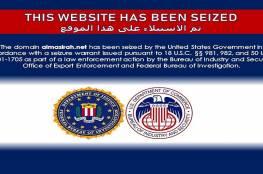 واشنطن تحجب مواقع إلكترونية مرتبطة بإيران من بينها موقع قناة فلسطينية