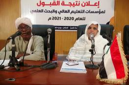 رابط التقديم للشهادة السودانية الدور الثاني 2021