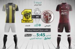 ملخص أهداف مباراة الاتحاد والفيصلي في الدوري السعودي