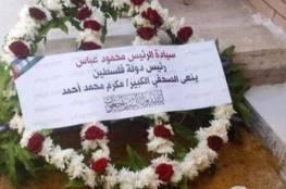 إكليل من الزهور باسم الرئيس على ضريح الكاتب الصحفي الكبير مكرم محمد أحمد