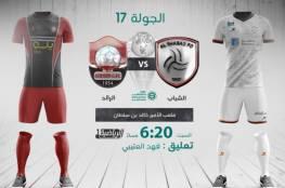 ملخص أهداف مباراة الشباب والرائد في الدوري السعودي 2021