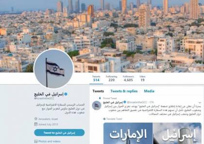 الاحتلال يفتح سفارة له في الخليج عبر العالم الافتراضي