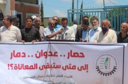 نقابات العمال تحذر من كارثة إنسانية وتطالب برفع الحصار والبدء السريع بإعادة الإعمار