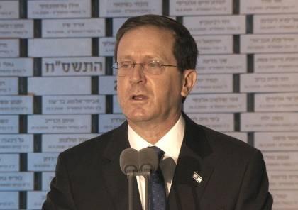 """هرتسوغ: على """"إسرائيل"""" أن تكون مستعدة للحرب في كل وقت"""