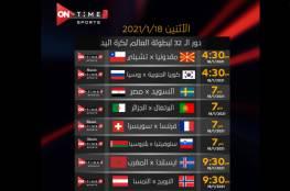 مشاهدة مباراة مصر والسويد بث مباشر في كأس العالم لكرة اليد 2021