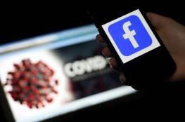 فيسبوك يضع حدًا لتضليل إعلامي حول لقاحات كورونا