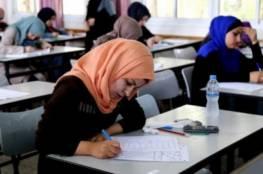 مرفق رابط.. التعليم بغزة تعلن عن أماكن عقد امتحان الوظائف التعليمية