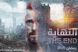 """إسرائيل تهاجم مسلسل """"النهاية"""" المصري: أحداثه مؤسفة وغير مقبولة"""