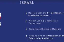 """مقطع دعائي لزيارة ترامب يظهر """"خارطة اسرائيل"""" دون الجولان والأراضي الفلسطينية المحتلة"""