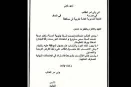العراق .. استمارة الانتساب للطلاب الراغبين بالتقديم للعام الدراسي الجديد 2020 - 2021