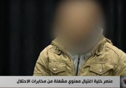 غزة.. شاهد: تفاصيل اعتقال خلية موجهة من الاحتلال بهدف الاغتيال المعنوي لعناصر المقاومة