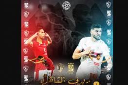 جدول ترتيب الدوري المصري 2021 بعد فوز الأهلي على الزمالك