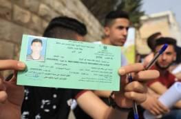 رابط نتائج الثانوية العامة فلسطين 2021 حسب رقم الجلوس