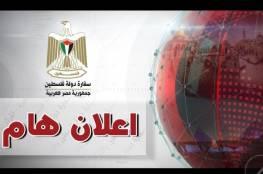 مرفق الرابط.. سفارتنا بالقاهرة تصدر تنويها مهما للطلبة الفلسطينيين