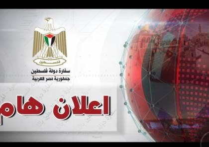 تنويه هام من سفارتنا في القاهرة إلى المواطنين الراغبين بالعودة إلى الضفة