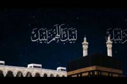 تحميل تلبية الحج و تكبيرات عيد الأضحى المبارك بصوت حجاج بيت الله الحرام في مكة